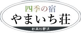 妙高高原・杉野沢「四季の宿やまいち荘」公式サイト
